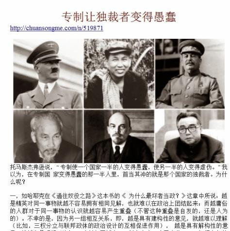 Triều đại đẫm máu của Hồ Chí Minh (胡志明), được so sánh với những tên bạo chúa  thời cổ, Hồ được xếp vào hạng lịch sử tội ác chiến tranh, đã từng đưa nhân dân Việt  Nam xuống lòng đất mà không có một lời nào tự biện minh. 24 năm (1945-1969)  độc trị của Hồ, đạt thành tích phi thường (đập nát Việt Nam, thủ tiên văn hóa hiền  hóa) đã biến mất không còn hiện diện trên địa cầu này! Và hành động của nó vẫn  chưa kết thúc phá hoại. Nguồn Photo: AP. bởi bbs.tiexue, m.club.sohu [3]