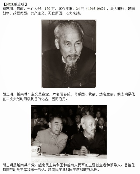 """Từ lúc này, muốn thoát chế độ cộng sản, mỗi người dân phải phát biểu ý kiến độc lập, dân chủ của chính mình, và am tường toàn bộ sự kiện thối rã của chề độ độc đảng,  như thế giới đã công bố: """"Hồ Chí Minh tội ác chiến tranh xếp hạng thứ Ba"""" (3):"""