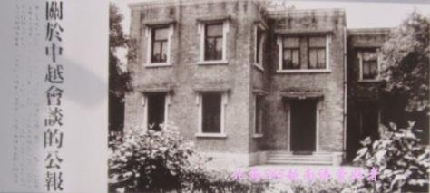 Ngày 3 đến 5-7-1954 tại Liễu Châu Quảng Tây Trung Quốc, Thủ tướng Chu Ân Lai hội đàm với Chủ tịch Hồ Chí Minh về những vấn đề liên quan đến Hội nghị Giơ-ne-vơ giải quyết hoà bình vấn đề Đông Dương. Đây là nơi hội đàm trong khách sạn Liễu Châu và tờ Nhân Dân nhật báo đưa tin về cuộc Hội đàm hồi đó.