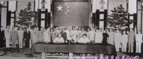 Ngày 7-7-1955, bản Thông cáo chung giữa Chính phủ nước Cộng hoà Nhân dân Trung Hoa và Chính phủ Việt Nam Dân chủ Cộng hoà đã ký tại Bắc Kinh .