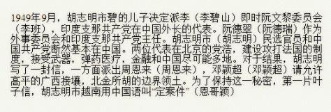 Nội dung mật thư của Hồ Chí Minh xin thanh toán nợ chiến  tranh bằng cách chi trả đổi đất lãnh thổ biên giới ở phía Bắc  Cao Bằng. Nguồn: Hoa Nam.