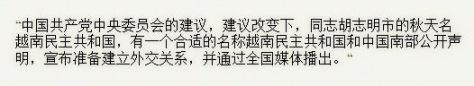Khuyến nghị của Trung Cộng đặt Việt Nam vào chiến lược  tiền tuyến của Trung Quốc. Nguồn: Hoa Nam.