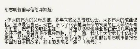 """Bức thư mật của Hồ Chí Minh gửi Chu Ân Lai qua trung  gian Đặng Dĩnh Siêu. Nội dung viết rất rõ """"ắt chuyến  kinh doanh này trong những năm tháng gần đây nhất định khá  tốt, hy vọng từ đây có nhiều cơ hội để giành chiến thắng và chiến  đấu hơn nữa. Ký tên """"Hồ Quang"""" (胡光)"""". Nguồn: Hoa Nam."""