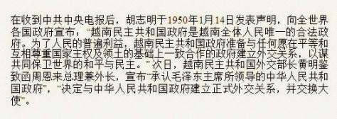 Hồ Chí Minh thực hiện đúng lời hướng dẫn của Mao, chọn thể thức  ngoại giao để giải quyết một ca mổ ướp xác Việt Nam. Nguồn: Hoa Nam.