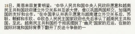 Đối với Trung Cộng ngoại giao cũng là một phương thức cướp  lân bang, tuy nhiên có cấp giấy chứng nhận qua hình thức ngoại  giao, trò chơi đểu của Mao-Hồ công nhận lẫn nhau để có hình  thức Quốc tế. Nguồn: Hoa Nam.