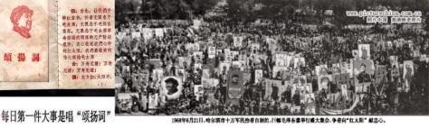 """Trung Cộng buộc toàn dân cả nước phải tuyên thệ """"Ba trung thành bốn vô hạn"""" trước mặt Mao Trạch Đông. Theo bản văn trên."""