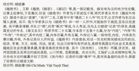 """Hồ Chí Minh trình lên Mao Trạch Đông kế hoạch """"Việt Diệt Tuyệt Thư"""", nội dung cướp nước và diệt tuyệt dân tộc Việt Nam. Nguồn: Hoa Nam."""