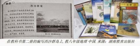 Phần viết về quần đảo Hoàng Sa trong quyển II Sách Giáo Khoa, giáo trình địa lý lớp 8 của Trung Quốc. Nguồn: NXB Giáo Dục Hồ Nam.