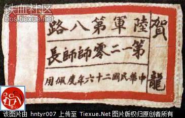 Tất cả bí mật của Hồ Chí Minh nằm trong mảnh vải có ký hiệu 120 (2). Nguồn: Tài liệu Huỳnh Tâm.