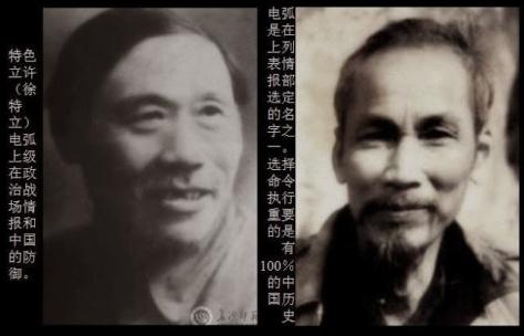 Tướng Từ Đặc Lập (Xu Teli) Cấp chỉ huy của Hồ Quang tại những mặt trận tình báo Chính trị và Quốc sự. Nguồn MSS: Tài liệu Huỳnh Tâm.
