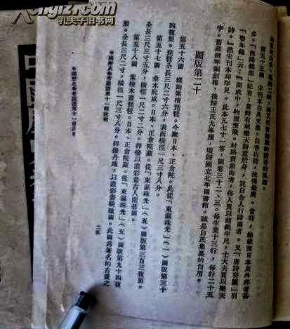 """Những sự thật của Hồ Quang (胡光) trong tài liệu """"Tham khảo lịch sử"""" (历史参考) của đảng cộng sản Trung Quốc. Nguồn: Hoa Nam."""