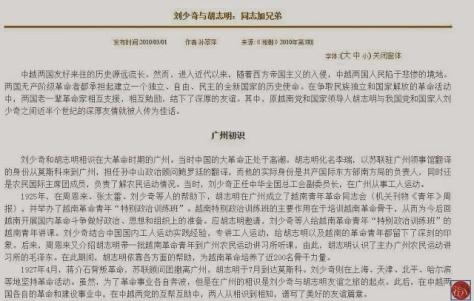 """Tài liệu ghi chép. Lưu Thiếu Kỳ và Hồ Chí Minh trao đổi bí mật trong cụm từ """"tình đồng chí và tình anh em"""". Nguồn: MSS."""