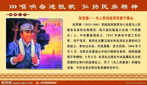 Trung Quốc cho ra đời những bộ tiểu thuyết anh hùng hư cấu, như Bạch Cầu Ân (白求恩) của nhà văn Trương Tư Đức (张思德). Nguồn: Tân Hoa Xã.[2]