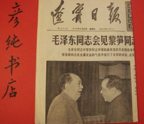 Lê Duẩn viếng thăm Trung Quốc, Mao Trạch Đông đón tiếp một người anh em khó tính. Nguồn: Tân Hoa Xã.
