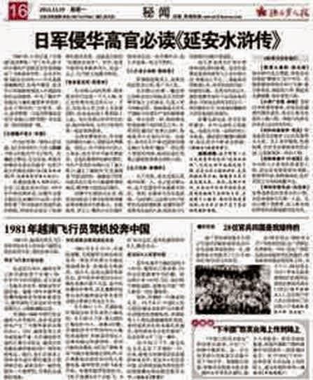 """Báo chí Trung Quốc loan tải, luận bàn """"vô ơn bất nghĩa"""" của Cộng sản Bắc Việt. Nguồn: Tân Hoa Xã."""