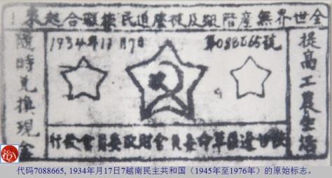 Mã số 7088665, ngày 17 tháng 7 năm 1934. Mao Trạch Đông và Hồ Chí Minh chọn quốc kỳ Việt Nam Dân Chù Cộng Hòa (1945-1976). Nguồn: tài liệu Huỳnh Tâm.