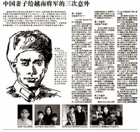 """Bài viết """"Điệp viên bí danh Hồng Thủy là ai - Kỳ 2 của Huỳnh Tâm"""", do ký giả Nhất Biến loan tải trên báo Hồng Châu Trung Quốc, ngày3/12/2013"""