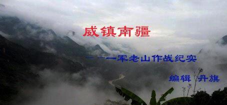 Làng biên giới Việt Nam ẩn trong sương mù, núi rừng thanh bình bỗng dưng lan tràn chiến tranh, đằng xa có con lộ đất hướng đi thị trấn Thanh Thủy. Ảnh: Nhất Biến.