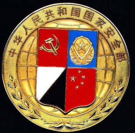 Phù hiệu tình báo Hoa Nam (MSS) Bộ An ninh Nhà nước Trung Quốc. Nguồn: Nhất Biến