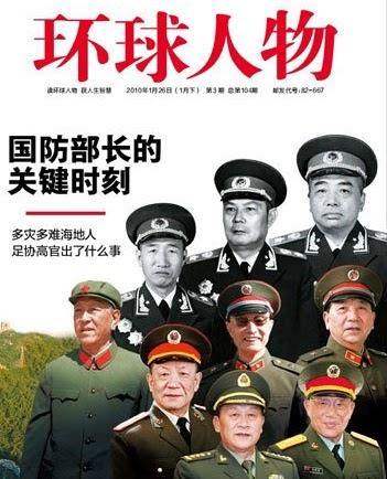 Ngày nay (2012) Lương Quang Liệt(梁光烈- chân dung hàng đầu) là một trong 9 vị Bộ Trưởng Quốc Phòng Trung Quốc, thành viện Quân ủy trung ương Trung Quốc. Nguồn: Quân sử Trung Quốc. Cung cấp: Nhất Biến.