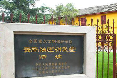 Học viện Quân sự Vân Nam (云南陆军讲武堂). Ảnh: Viên Dung (表粪).
