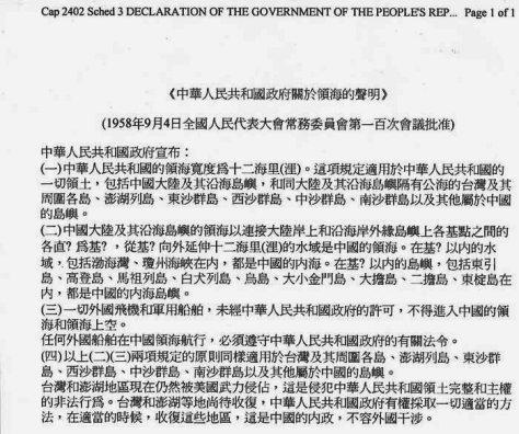 """Công hàm Phạm Văn Đồng, với sự chuẩn phê của Hồ Chí Minh """"ghi nhận và tán thành"""" tuyên bố của Chính phủ Trung Quốc quyết định về hải phận. Nguồn: THX."""