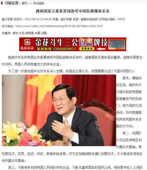 Đảng, bạo chúa nhỏ của Trung Quốc đang ngự trị trên đất nước Việt Nam đã 63 năm. Nguồn: Toàn Cầu Báo.