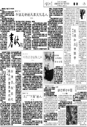 """Hồ Tập Chương viết bài này được loan tải: """"Trung Niên Times"""" phiên bản 19, ngày 17 tháng 11 năm 2010, tiêu đề ban đầu: """"Hồ Chí Minh với Trung Quốc"""".[3] Nguồn tài liệu Huỳnh Tâm."""