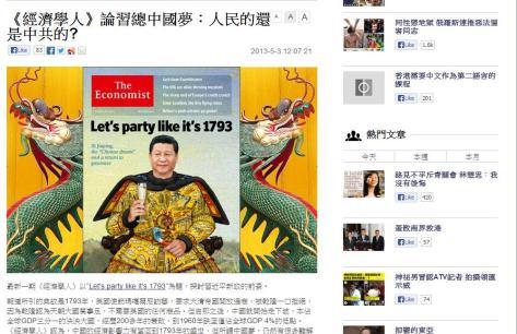 """Hoàng đế Hán Tập Cận Bình (习近平) lấy cảm hứng của Càn Long năm thứ 1793, để tạo riêng một lý thuyết """"Giấc mơ Trung Quốc"""". Nguồn: 經濟學人-The Economist."""
