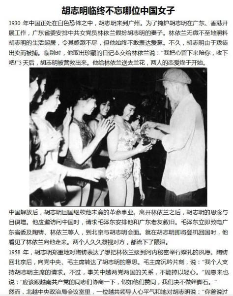 Hồ Chí Minh đích thân trao giải hoa hậu (gái giải sầu), ông chọn lựa người đẹp nhất phục vụ cho mình, số còn lại tặng cho quý đồng chí trong BCT/ĐCSVN. [3]