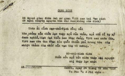 """Hồ Tập Chương gửi công điện từ Hà Nội, ngày 24 tháng 12 năm 1958. Trong nội dung chúc Mao Trạch Đông """"vạn thọ như cương"""". Cách tung hô của bề tôi đối với quân vương. Nguồn: Tài liệu Huỳnh Tâm."""