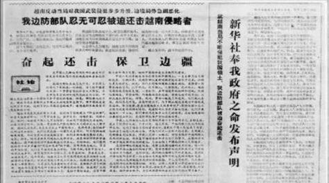 """Lệnh chiến tranh biên giới Việt Nam-Trung Quốc của Đặng Tiểu Bình, gọi là chiến tranh """"Tự vệ"""". Nguồn: tài liệu Huỳnh Tâm."""