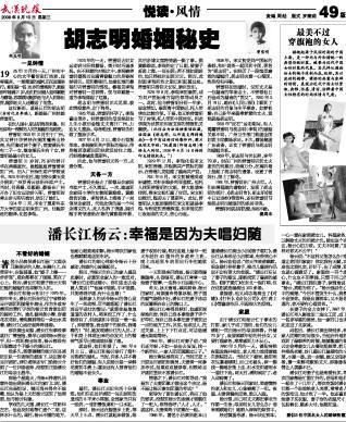 """Trang chính của báo Vũ Hán số ra ngày 10/09/2008. Loan tải sự kiện bí mật của """"Hồ Tập Chương kết hôn cùng với bà Tăng Tuyết Minh"""". Nguồn: tài liệu Huỳnh Tâm."""