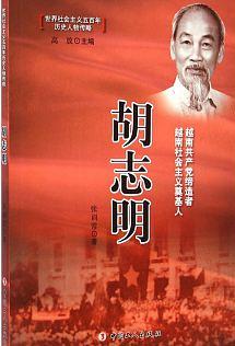 Hồ Tập Chương (Hồ Chí Minh) một cán bộ cách mạng Trung Quốc, thành lập Đảng Cộng sản Việt Nam. Nguồn: tài liệu Huỳnh Tâm.[3]