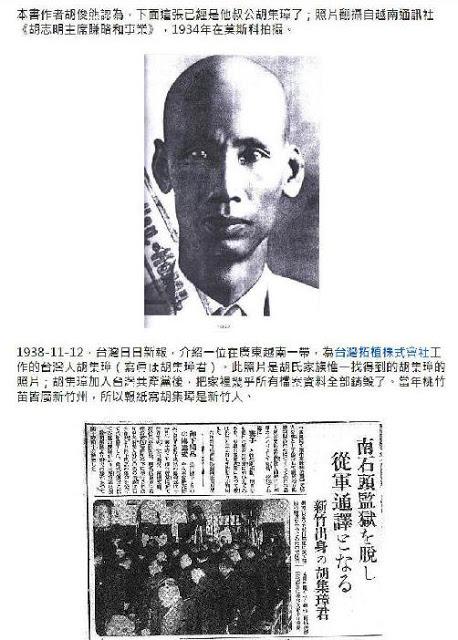 Năm 1934, Hồ Tập Chương (Hồ Chí Minh) tại Moscow. Tài liệu quá hiếm của gia đình họ Hồ, Hồ Tập Chương gia nhập Đảng Cộng sản ở Đài Loan, hầu hết những tài liệu lưu trữ của gia đình bị phá hủy. Nguồn ảnh: lấy từ VNA.