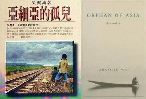 """Phiên bản Trung Hoa 亞細亞的孤兒 """"Đứa trẻ mồ côi châu Á"""", và phiên bản tiếng Anh """"Orphan of Asia"""" của tác giả Ngô Trọc Lưu. Nguồn: Tài liệu Huỳnh Tâm."""