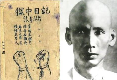 """Tập thơ """"Nhật ký trong tù"""", viết bằng ngôn ngữ Trung Quốc. Năm 1938, Hồ Tập Chương (胡集璋) biến thành Hồ Chí Minh  vào năm 1941. Nguồn: Tài liệu Huỳnh Tâm."""