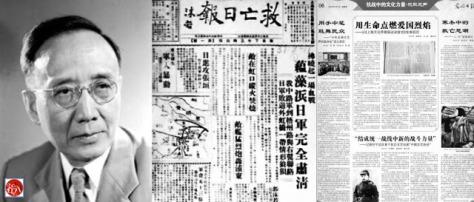"""Quách Mạt Nhược thành lập nhật báo """"Cứu Vong"""" (救亡日報). Ra mắt đầu năm 1940, ngừng xuất bản vào ngày 10 tháng 10 1945 đổi tên thành """"Chien Kuo Daily News"""" tại Thượng Hải. Khởi đầu Quốc Dân Đảng bỏ tiền thành lập tờ báo nhưng dưới sự lãnh đạo của Đảng Cộng sản. Chủ trương kháng chiến chống Nhật Bản. Phong trào Quốc gia """"Cứu Thục"""" nhấn mạnh báo chí và nguyên tắc tổ chức phải kết hợp để thiết lập mối quan hệ chặt chẽ với quần chúng chống Nhật. Nguồn: Tài liệu Huỳnh Tâm. [3]"""