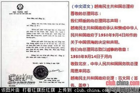 Thủ tướng Chính phủ nước Cộng hòa Dân chủ Việt Nam: Phạm Văn Đồng (ký và đóng dấu) Ngày 14 tháng 9 năm 1958 tại Hà Nội.