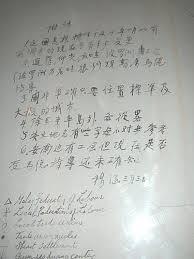Tờ tường thuật của Hồ Chí Minh đã xác nhận chính ông là Hồ Tập Chương (胡集璋), quốc tịch Trung Hoa (胡志明是中國人). Nguồn: Tài liệu Huỳnh Tâm.