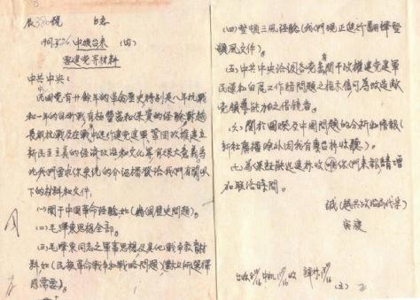 Những văn bản báo cáo bí mật của Hồ Chí Minh viết bằng Hoa ngữ, gửi cho đảng Cộng sản Trung Quốc. Nguồn: Tài liệu Huỳnh Tâm.