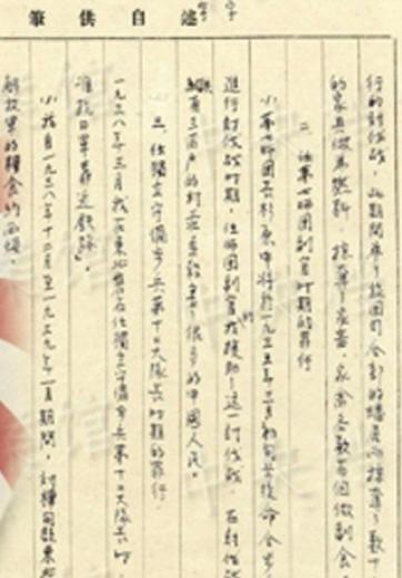 Tổng cục Lưu trữ Nhà nước Trung Quốc, công bố bản tội ác Đế quốc Nhật Bản do Hồ Chí Minh gửi đến Bắc Kinh. Ảnh: SCMP.