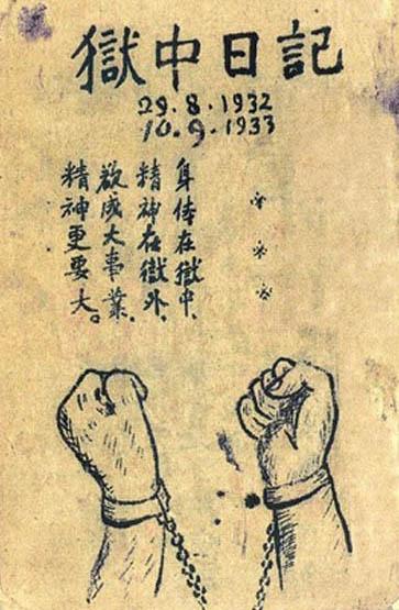 Ảnh bìa nguyên bản của Nhật Ký Trong Tù.