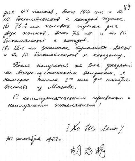 Nhìn kỹ, Hồ Chí Minh ký tên bằng chữ Tàu. Chi tiết nhỏ nhặt trên cho thấy Hồ Chí Minh lúc này chính là Hồ Tập Chương và việc ký tên bằng chữ Tàu chỉ là một động tác vô tình của bản năng