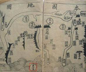 Đến thời Vua Tự Đức, thứ 6 (1853), cho in bản đồ hải đảo Biển Đông đưa vào giáo dục học đường, từ đó được xem sách giáo khoa vỡ lòng bằng chữ Hán. Nguồn: Tài liệu ảnh lưu: Huỳnh Tâm.